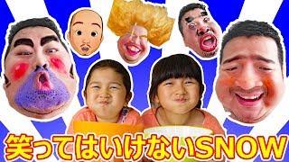 笑ってはいけない変顔SNOW対決!今度は動画で笑わせろ!!himawari-CH thumbnail