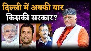 दिल्ली चुनाव पर Sant Betra Ashoka की भविष्यवाणी, बताया कौन मारेगा बाजी