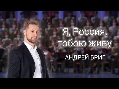 Я, Россия, тобою живу . Андрей Бриг