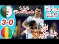 مباراة الجزائر  غينيا   3-0  كاملة 2019 Algérie vs guénie 3-0 «match complet 2019»