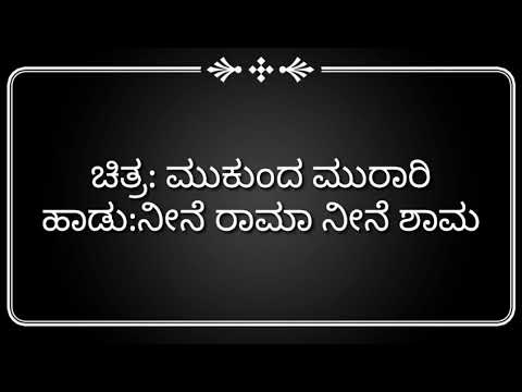 Neene Raama Neene Shaama_Mukunda Murari_Karaoke Song With Lyrics