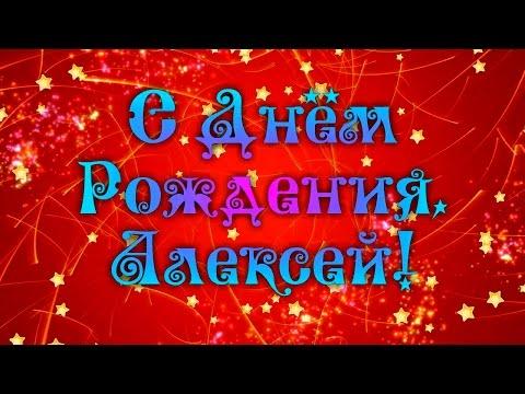 С Днем Рождения Алексей! Поздравления С Днем Рождения Алексею. С Днем Рождения Алексей Стихи