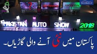 Pakistan Auto Show 2018 - Fortuner Diesel | Revo | Nissan | Glory 580 | Vespa Primavera