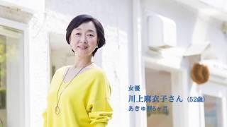 わたし、すっぴんです。川上麻衣子さん(女優)インタビューVol.1 川上麻衣子 検索動画 7