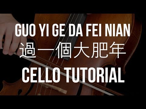How to play Guo Yi Ge Da Fei Nian 過一個大肥年 on Cello