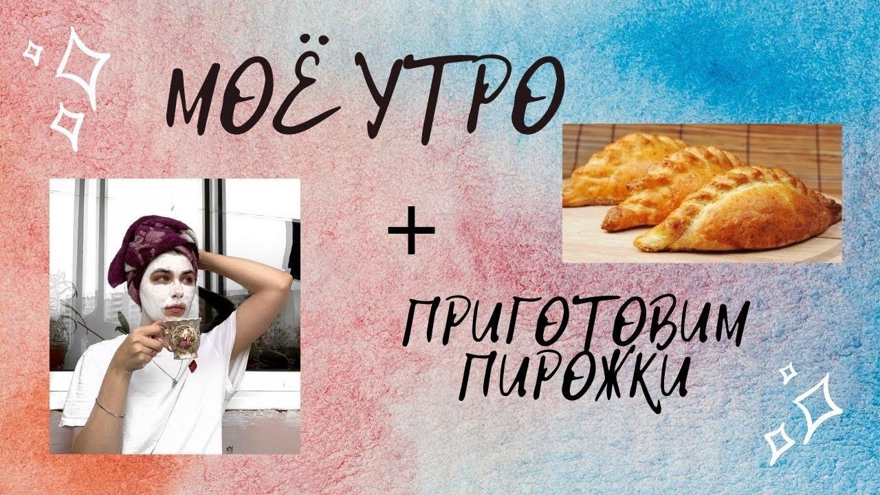 МОЁ УТРО + ГОТОВИМ ПИРОЖКИ