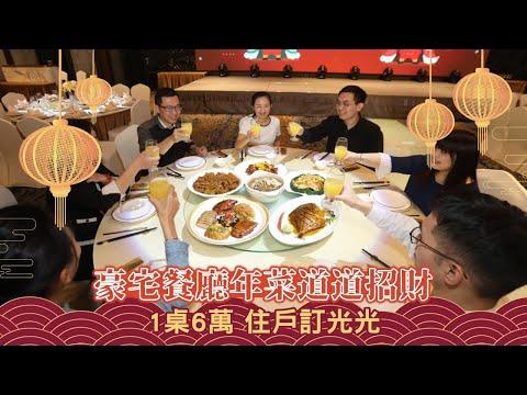 台中豪宅餐廳年菜道道招財  1桌6萬住戶訂光光 |  蘋果新聞網