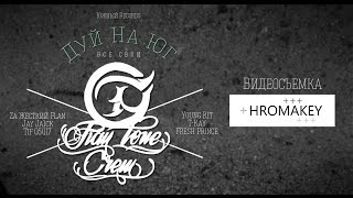 Play Tone Crew - Дуй На Юг (Explicit) (Stolemanos Beats)