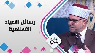 د. واصف البكري - رسائل الاعياد الاسلامية