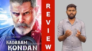 Kadaram Kondan Movie Review  | Vikram | Ghibran | Kamal Haasan