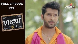Vidya - 8th October 2019 - विद्या - Full Episode