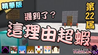 遲到了?這理由超蝦 | 第二十二 屆(上) 建築猜謎精華 | Minecraft Tuesday