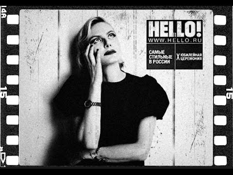 Рената Литвинова - Самая Стильная Женщина десятилетия по версии  журнала HELLO!