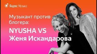Музыкант VS Блогер. Nyusha и Женя Искандарова угадывают песни Тату, Alekseev, Бузовой, Децла