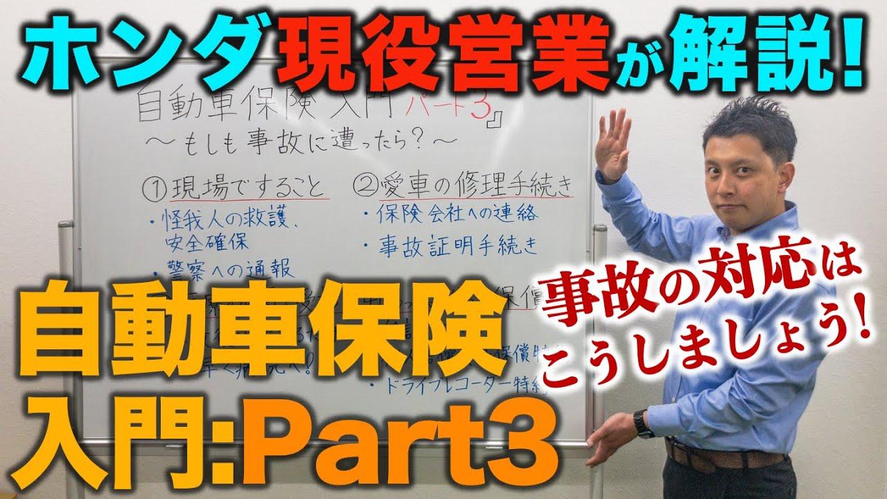 【サービス紹介】知っているようで知らない!?自動車保険入門:Part3【Honda Cars滋賀南Channel】