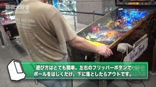 ピンボール ワンダーランド! PART2開催 Pinball Wonderland Part II in Tokyo, Japan