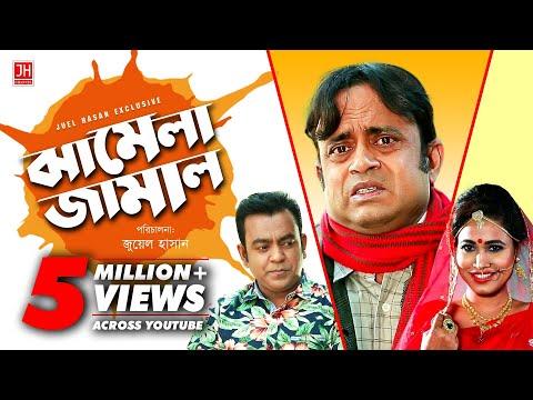 Jhamela Jamal | ঝামেলা জামাল | Bangla Natok 2018 | Ft Akhomo Hasan & Chaity | Juel Hasan