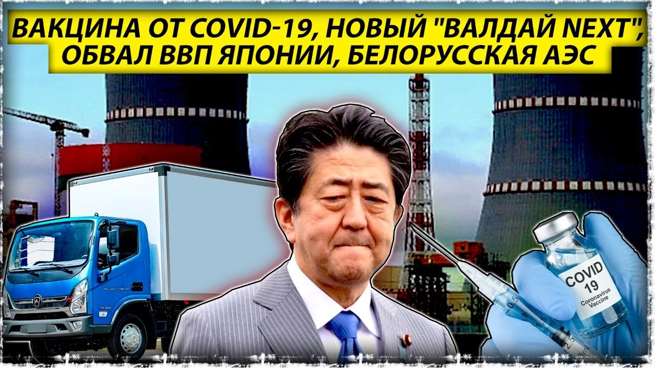 "Вакцина от вируса Covid-19| ""Валдай NEXT""| Обвал Японии| Загрузка Белорусской АЭС"