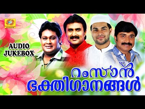 Ramzan Bakthiganangal | Ramzan Special Songs | Islamic Devotional Songs | Malayalam Devotional Album