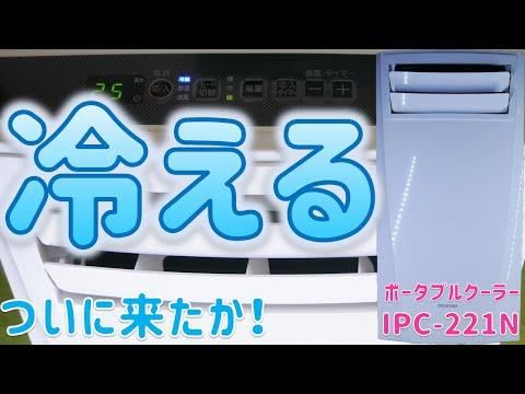 【冷房】エアコンが設置できない部屋でも使えるポータブルクーラーがやってきた!アイリスオーヤマ IPC-221N【ふぶきテトラ】
