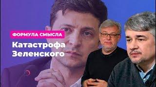 Катастрофа Зеленского: США в любом случае накажут Украину * Формула смысла (23.08.19)