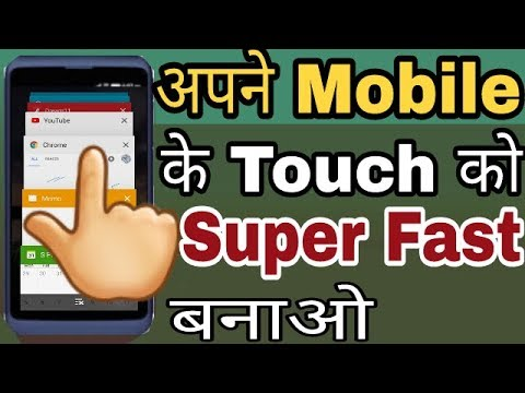 How to Improve Touch Sensitivity of Android / How to Improve Touch of Mobile