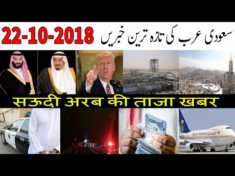 Saudi Arabia Latest News Today Urdu Hindi | 22-10-2018 | Saudi King Salman | Muhammad bin Slaman
