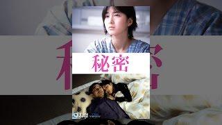 映画「秘密」【TBSオンデマンド】 広末涼子 検索動画 28