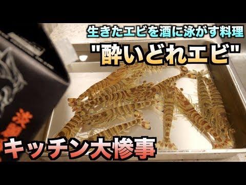 キッチン大惨事!!生きた車エビを酒に泳がす'酔いどれエビ'という料理がエグすぎる!!