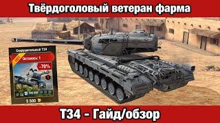 T34 - Твёрдоголовый ветеран фарма - Гайд/обзор (WoT Blitz | World of Tanks Blitz | вот блиц)