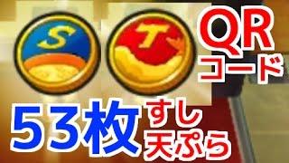 【妖怪ウォッチ3】QRコード すし・天ぷらコイン 53枚
