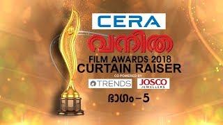 Vanitha Film Awards 2018 | Curtain Raiser Part - 5 | Mazhavil Manorama