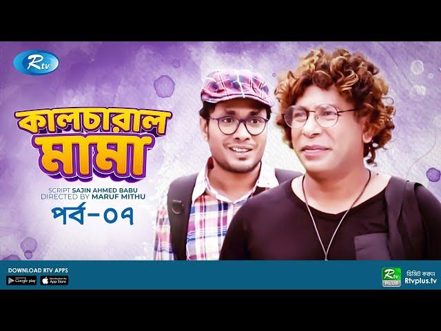 Cultural Mama (কালচারাল মামা)   Ft. Mosharraf Karim, Zamil, Aparna   Ep 07   Eid Serial   Rtv Drama