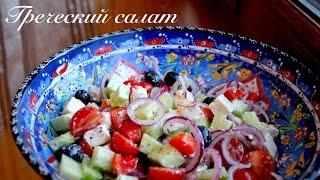 Греческий салат рецепт/ Быстрые рецепты/ Готовлю с любовью