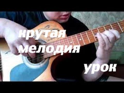 Мелодии на гитаре видеоразбор