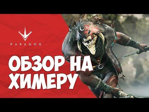 видео: paragon. Химера - Обзор Героя