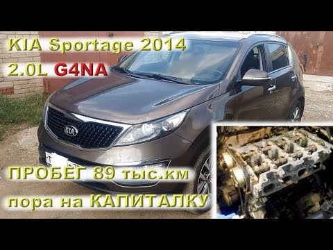 KIA Sportage 2014 (2.0L G4NA) - ресурс 89 ткм до капиталки