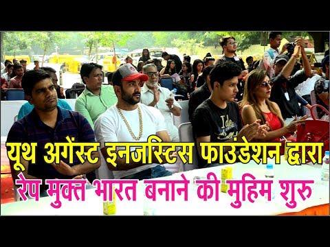 #hindi #breaking #news #apnidilli यूथ अगेंस्ट इनजस्टिस फाउंडेशन द्वारा रेप मुक्त भारत बनाने की मुहिम शुरु