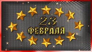 Поздравление с Днем защитника Отечества 23 февраля