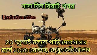 মঙ্গলে পাড়ি দিতে চলেছে নাসার মার্স ২০২০ রোভার, 20 July NASA Mars 2020 rover launch to mars, mars2020