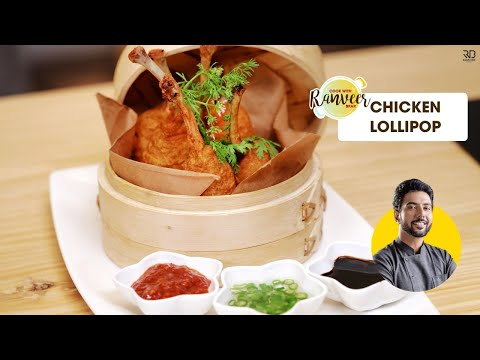 Crispy Chicken Lollipop Recipe | चिकन लोलीपोप | Chef Ranveer Brar
