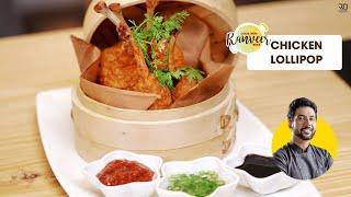 Crispy Chicken Lollipop Recipe | चिकन लोलीपोप | Chef Ranveer Brar