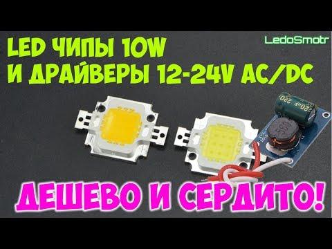 LED COB чипы на 10Вт и драйверы 12 24В 900мА с сайта Алиэкспресс