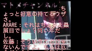 【NGT48】モテモテ佐藤杏樹。髙橋真生と村雲颯香どっちが厄介?&劇場には何かいる…メンバーとファンがざわついたときの話