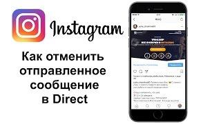 Как отменить отправленное сообщение в Директ? Direct  в Инстаграм