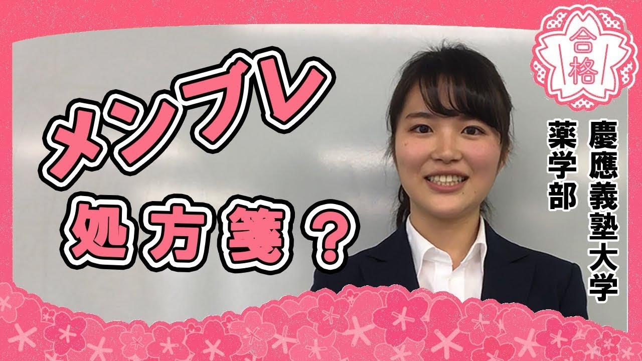 慶應義塾大学薬学部合格者に聞く!