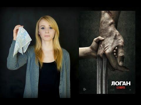 Видео Логан фильм 2017 смотреть онлайн бесплатно полный фильм