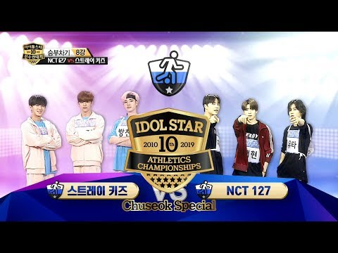 The future of SM or the future of JYP? NCT127 vs Stray Kids 2019 ISAC Chuseok Special Ep 5