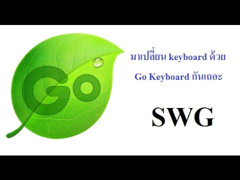 วิธีเปลี่ยนแป้นคีย์บอร์ด โทรศัพท์ ด้วย GO Keyboard