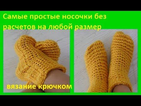 Самые простые носки без расчетов на любой размер,вязание крючком How To Crochet Socks С № 32)